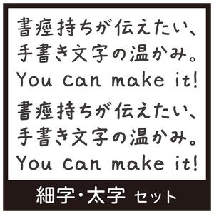 TK-takumi書痙フォント全部セット