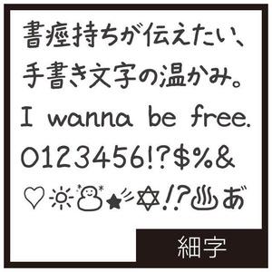 TK-takumi書痙フォント細字