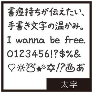 TK-takumi書痙フォント太字