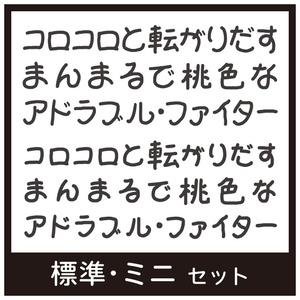 TK-takumiゆとりフォント全部セット
