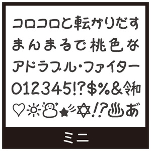 TK-takumiゆとりフォント ミニ