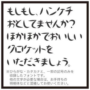 TK-takumiハイカラフォント