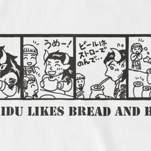 エンキドゥさんはパンとビールが好きTシャツ