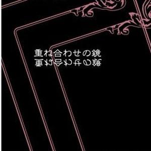 小説『重ね合わせの鏡』~The new world~砂那
