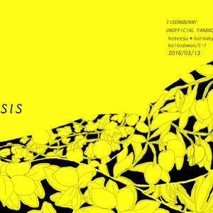 小説 『OASIS 』 虎兎