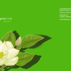 小説『Magnolia』 虎兎