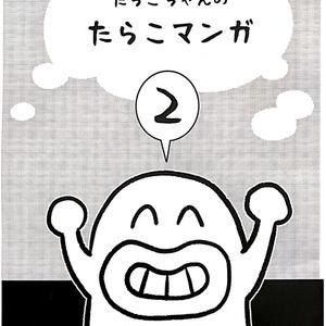 たらこちゃんマンガ②