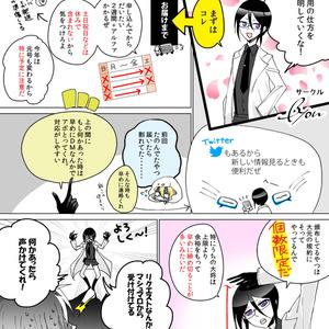 お仕えシリーズ・山姥切(長義・国広)イメージiPhone7/8ケース▽クリアベース