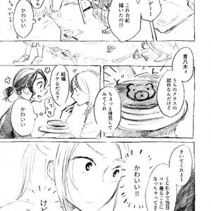 じゅんたがかわいい!!!(ペダル/青手)