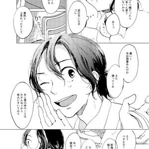 さよなら、紺碧(ペダル/青手)
