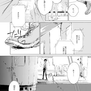 くちなし日和(ペダル/青手)