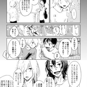 チーム2人がアイドルしてる本(ペダル/T2)