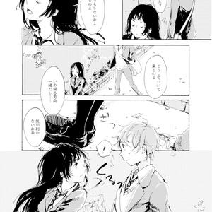 放課後の徒名草(エトランゼ/実央駿)