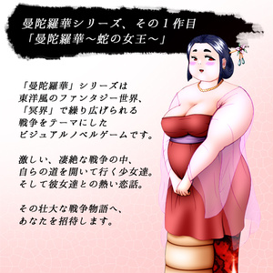 曼陀羅華~蛇の女王~