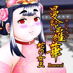 曼陀羅華~蛇の女王~(リニューアル版)