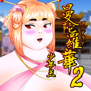 曼陀羅華2~少年王~(全年齢)