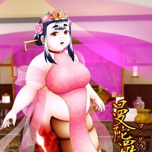 曼陀羅華~蛇の女王~NOTE:(白蘭)