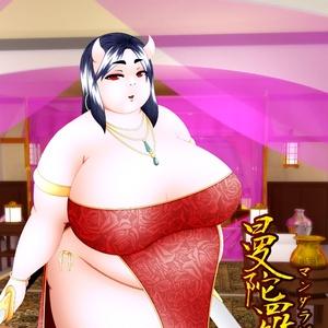 曼陀羅華~蛇の女王~NOTE:(雪香)