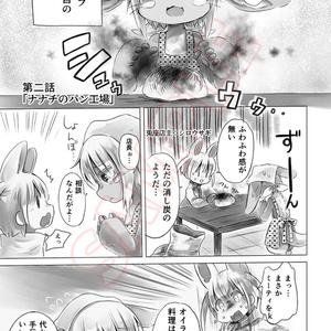 兎座ナナチの舞台裏 第二層(ミニイラストカード付き!)