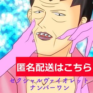 【匿名配送】浦部1人アンソロジー セクシャルヴァイオレットナンバーワン