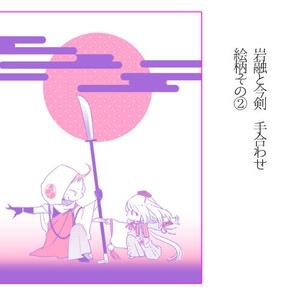 刀ミュ(阿津賀志山異聞絵柄)便箋