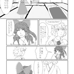【東方】あなたのことが知りたい: REIMU SIDE