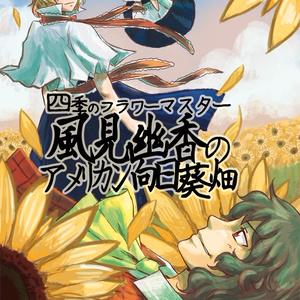 【東方】四季のフラワーマスター風見幽香のアメリカン向日葵畑