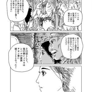 竜の国の物語