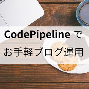 【ダウンロードカード用】CodePipelineでお手軽ブログ運用