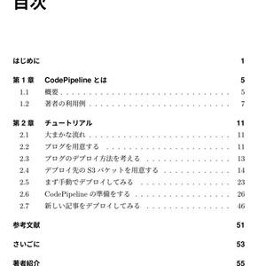 【物理本+PDF版】CodePipelineでお手軽ブログ運用