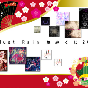 Adust Rainおみくじ2019(CD)