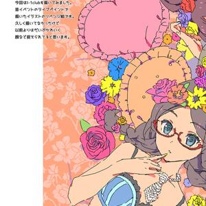 [C97新刊]すなまるマガジン令和元年冬号