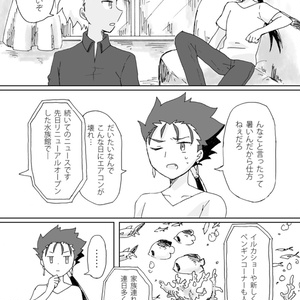 弓槍漫画「なつやすみ」