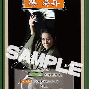 【舞台我幕2021支援】石井寿美デジタルブロマイド