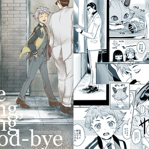 【DL版】The Long,Long Good-bye【真4F/ハレルヤ+アベ】
