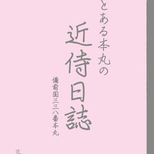 とある本丸の《近侍日誌》+《審神者日記》三冊目