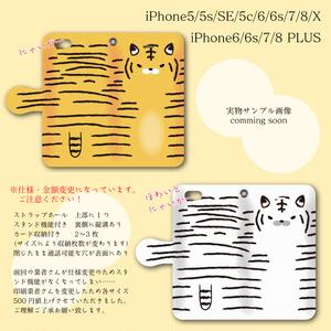 ほわいとにゃいがー手帳型スマートフォンケース【安心BOOTH】