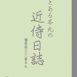 とある本丸の《近侍日誌》+《審神者日記》