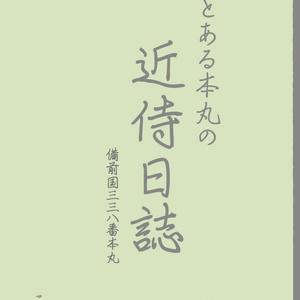 とある本丸の《近侍日誌》+《審神者日記》二冊目