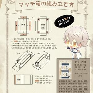 刀剣印マッチ箱