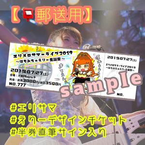 [郵送用]エリメロサマーライブ2019〜はちみちゅえりー生誕祭〜☆えりーデザインチケット