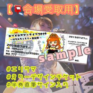 [会場受取用]エリメロサマーライブ2019〜はちみちゅえりー生誕祭〜☆えりーデザインチケット
