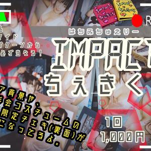 IMPACTちぇきくじ!