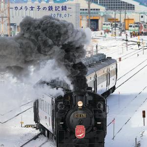 撮り鉄、はじめました/2018.07〜