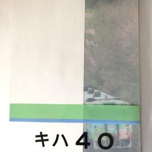 山桜×海の恵みクリアファイル