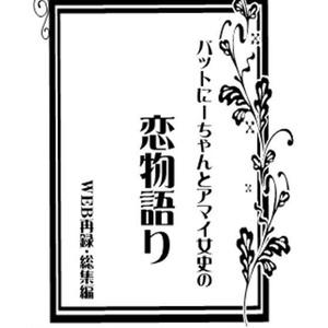 バットにーちゃんとアマイ女史の恋物語りweb再録本・総集編