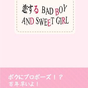 恋する BAD BOY AND SWEET GIRL