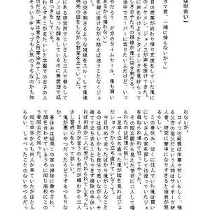 恋するサイジェノ 学園天国