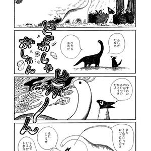 【創作】ばいばい【読み切り】