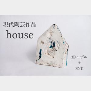 【3Ⅾモデル+陶芸作品本体】house【RVELTA】